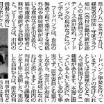 20190402旭川新聞001